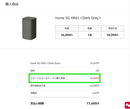 「home 5G HR01」購入時にケータイ購入特典クーポン(dカード)を適用可能