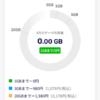 iOS版「my 楽天モバイル」、自社回線/パートナー回線の判別に対応