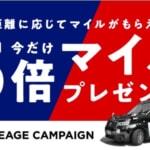 タクシー配車「GO」、JAL/ANAマイル連携開始