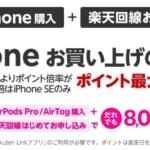 楽天モバイル公式 楽天市場店でiPhoneを最大21,640円値下げ、回線契約でポイント最大20倍も