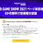 Amazon Music Unlimitedが4カ月無料、新規会員向けキャンペーン