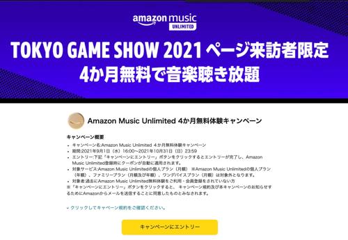 Music Unlimitedが4カ月無料体験可能(新規会員限定)