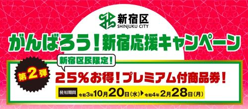 がんばろう!新宿応援キャンペーン第2弾(プレミアム付き商品券)