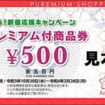 新宿区民限定、25%プレミアム付き商品券は家電量販店でも利用可