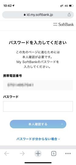 My SoftBankへのログインが必要