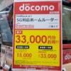 「home 5G HR01」、本体一括0円なら月額3,850円、セット割適用で2,750円に