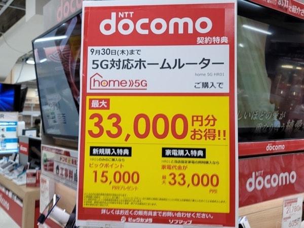「home 5G HR01」契約で33,000円相当の還元(ビックカメラ)