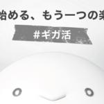 【povo】au PAYや店舗利用でデータ通信量がもらえる「#ギガ活」、9月下旬スタート