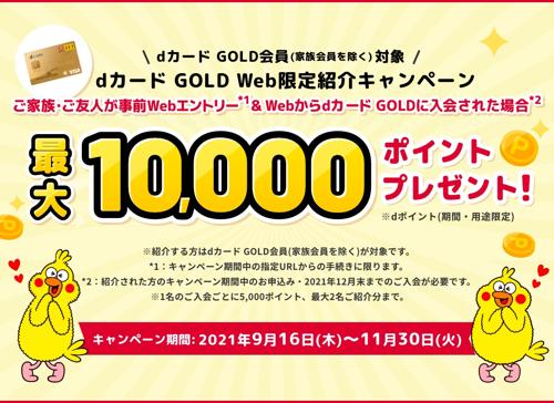 dカード GOLD紹介キャンペーン|dカード