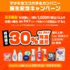 【au PAY】花王製品を1回1,000円以上購入で30%還元、マツモトキヨシとココカラファインが対象