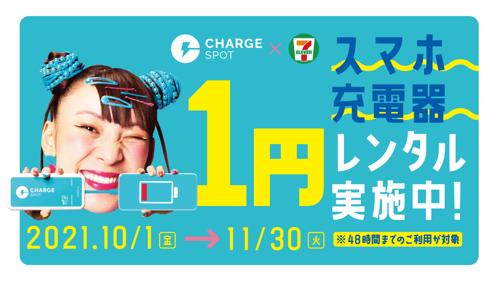 セブン-イレブン | ChargeSPOT