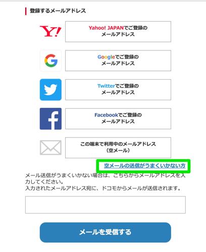 登録するメールアドレスを選択する