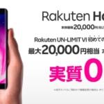 「Rakuten Hand」クリムゾンレッドが再入荷、新規契約で実質0円