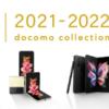 ドコモの2021冬-2022春モデルは全機種がeSIM非搭載、SIMロックはなし