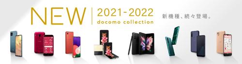 ドコモ、2021年冬〜2022年春モデルを発表
