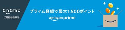 Amazon.co.jp: 1,500ポイントプレゼントキャンペーン