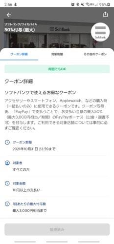 クーポン詳細(PayPayアプリで取得)
