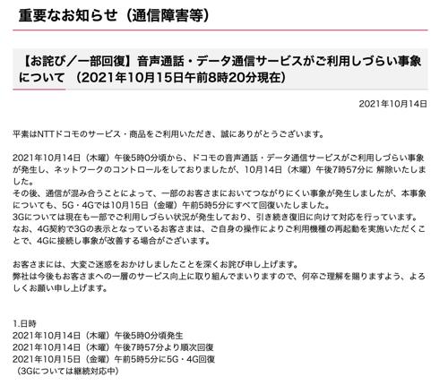 重要なお知らせ(通信障害等) : 【お詫び/一部回復】音声通話・データ通信サービスがご利用しづらい事象について (2021年10月15日午前8時20分現在) | お知らせ | NTTドコモ