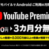 楽天回線でYouTube Premiumが3カ月無料、Android向けに特典
