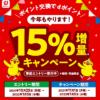 【ドコモ】他社ポイントをdポイントに交換すると+15%するキャンペーン
