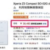 Xperia Z3 Compact、白ロム価格は38,000円前後に再び値上がり傾向に