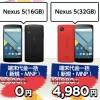 Y!mobile、中古品のNexus 5が新規一括0円のタイムセールを開催!
