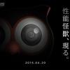 ASUS、ティザーサイトで「性能怪獣」を予告 – ZenFone 2 RAM 4GBモデルを日本で発売か