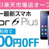 Huawei、楽天市場に公式ショップを開設!honor6 Plusが5,000円引きになるクーポンを先着100枚限定配布!
