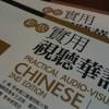 フィリピンで英語留学&台湾で中国語留学を経験した上で両者を比較