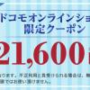 ドコモオンラインショップ、MNP限定で使える21,600円引きシークレットクーポンを発行中