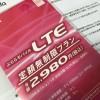 ぷららモバイルLTE、異常通信を行うユーザの通信遮断・SIMカード無効化を7月1日より実施