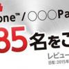 ASUS、日本未発売のZenFoneやZenPadの先行体験会を開催!ブロガーなど85名を募集、製品プレゼントも実施