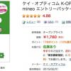 事務手数料が節約できる「mineoエントリーパッケージ」ヨドバシ.comやヨドバシ店頭に在庫有り
