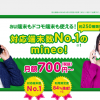 mineo既存ユーザの端末追加購入(機種変更)フローまとめ