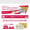 DCMX → dカードへの切替方法 – スマートフォンからの切替がカンタン