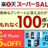 楽天モバイル:SIMフリースマホが最大60%割引!楽天スーパーSALEを12月5日(土)より開催