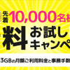 GMO、BIGLOBE SIMが事務手数料・月額料金無料で試せるキャンペーン開催!先着10,000名限定