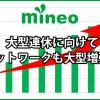 【復旧済】mineo、全国エリアでデータ通信サービスが繋がりにくくなる障害発生