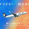 スカイマーク:羽田&名古屋から沖縄・札幌に深夜・早朝便を設定 – 日程次第ではLCCよりも運賃が割安