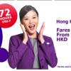 香港エクスプレス:日本-香港の全線が片道1,000円!2016年8月後半から2017年7月が対象のセール開催
