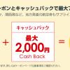 サプライス:LCCでも使える5,000円引きクーポン配布!キャッシュバックと併用で最大7,000円割引が可能に