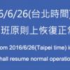 チャイナエアラインのストライキが終了、26日(日)より全便正常運航へ