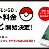 MVNO各社、Pokémon GO開始により速度低下などの影響 – 一部MVNOは通信を無料化、IIJは特別扱いしないことを明言