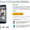 EXPANSYS、ZenFone 3 5.2インチモデルを本体代3.1万円に値下げ