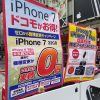 ドコモのiPhone 7、下取りや複数台購入で「実質0円」 – ただし新色は在庫なしが続く