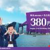 東京・名古屋から香港が片道380円!香港エクスプレスが3周年記念セール開催