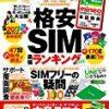 「SIMフリー完全ガイド」でmineoの契約手数料無料・3カ月間2GB増量、734円で発売