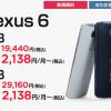ワイモバイル、アウトレットのNexus 6が32GB 19,440円・64GB 29,160円、機種変更でもok