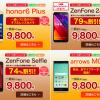 楽天モバイル:honor6 Plus、ZenFone 2 RAM 4GB、ZenFone Selfie、arrows M02がデータSIM契約でも9,800円のセール開催!