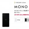 ドコモの激安スマホ「MONO」は本体価格3万円台・端末購入サポート適用で一括650円に、「実質650円」は誤り